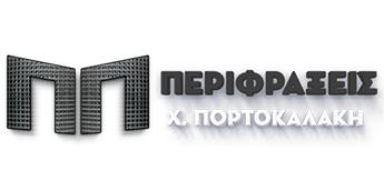 Χ.Πορτοκαλάκης
