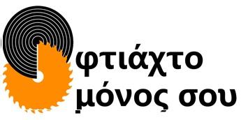 ΦΤΙΑΧΤΟ ΜΟΝΟΣ ΣΟΥ