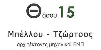 ΘΑΣΟΥ 15