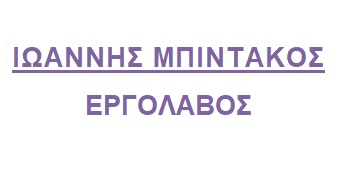 ΙΩΑΝΝΗΣ ΜΠΙΝΤΑΚΟΣ